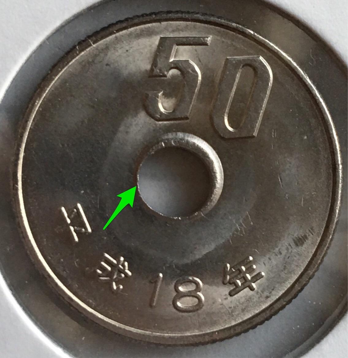 ある 価値 円 号 年 玉 50 の